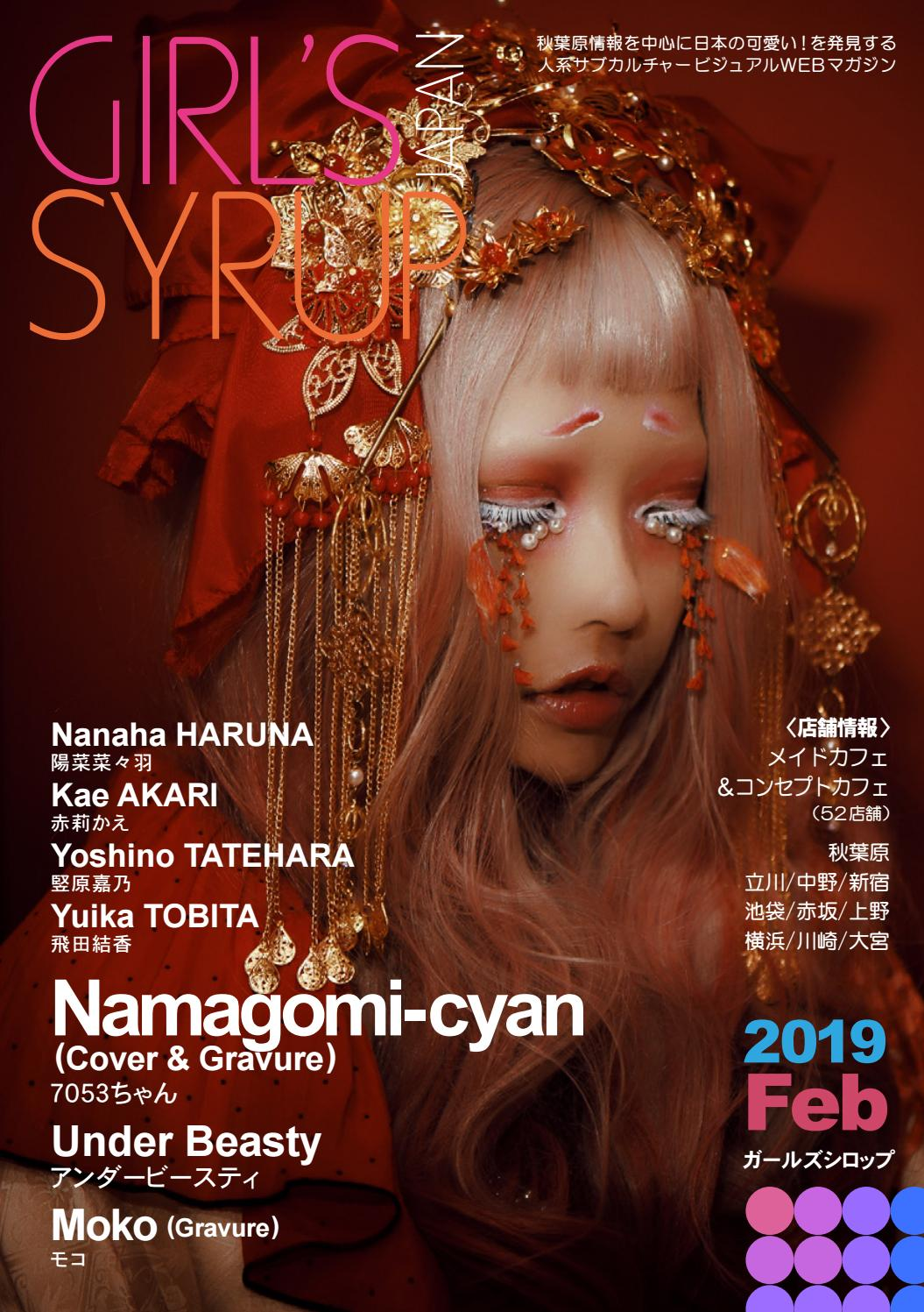 GIRL'S SYRUP JAPAN VOL.02 February 2019