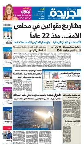 0dc92a89555aa عدد الجريدة الأحد 24 فبراير 2019 by Aljarida Newspaper - issuu