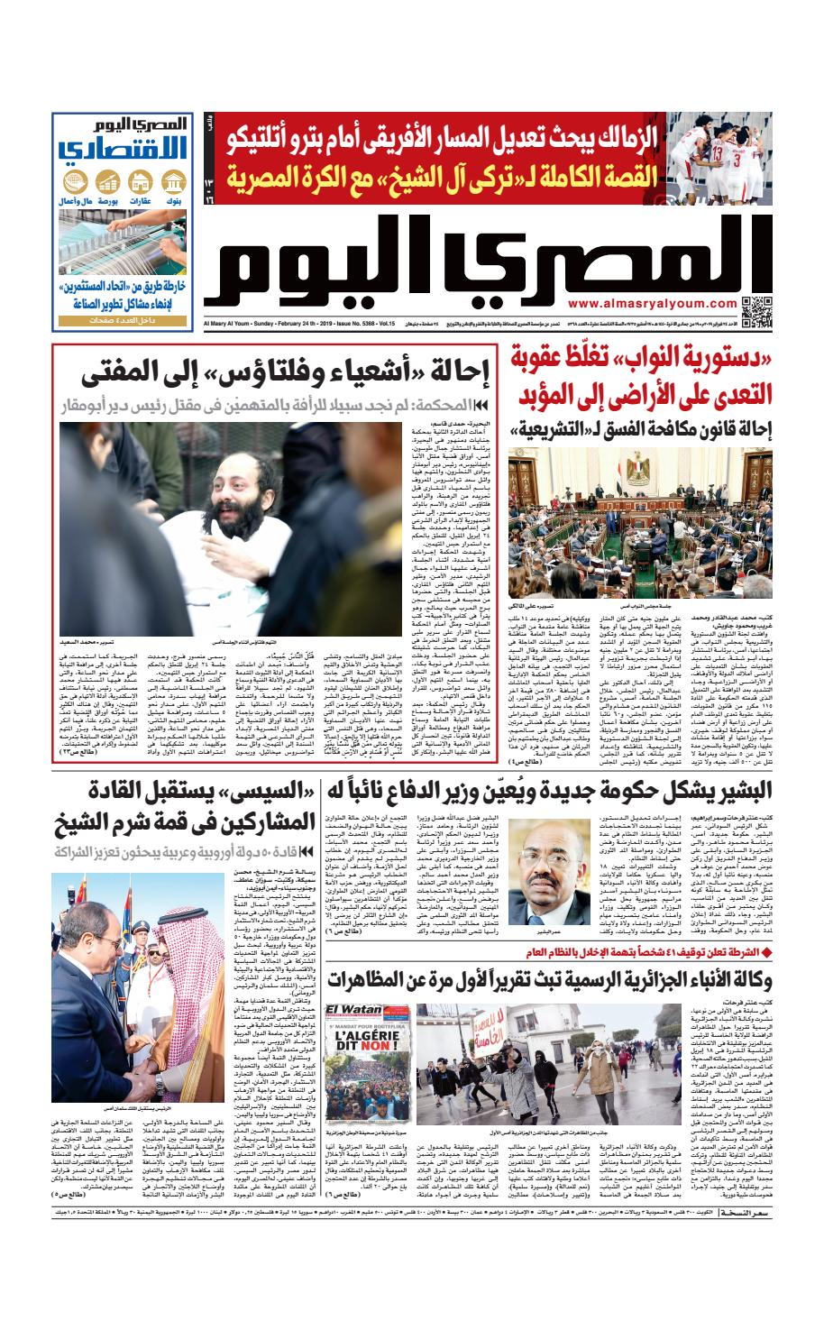 6be1fbf2e981f عدد الاحد 24-02-2019 by Al Masry Media Corp - issuu