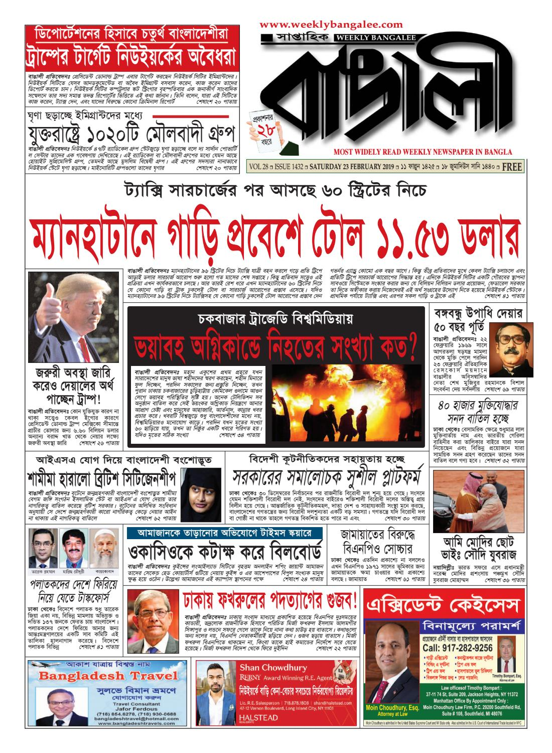 Weekly Bangalee - February 23, 2019 by Weekly Bangalee - issuu