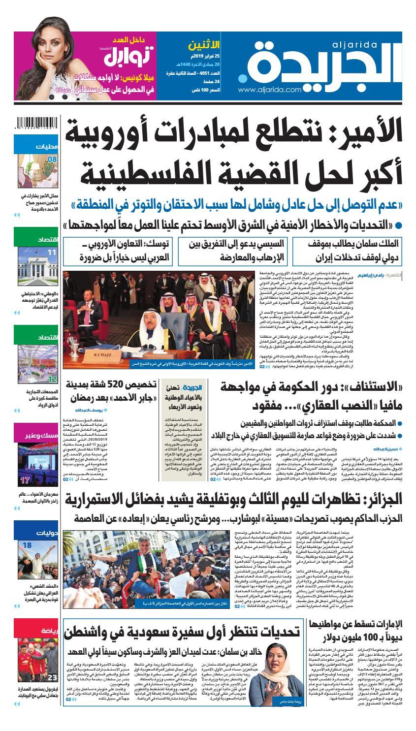 6fa316eae59b5 عدد الجريدة الأثنين 25 فبراير 2019 by Aljarida Newspaper - issuu