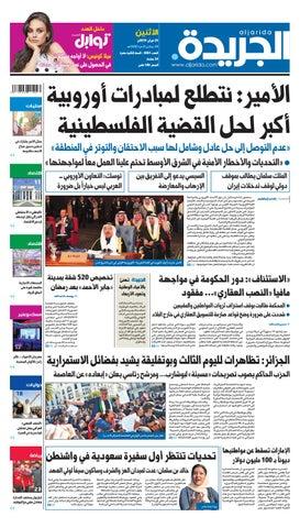 1b5a37a00 عدد الجريدة الأثنين 25 فبراير 2019 by Aljarida Newspaper - issuu