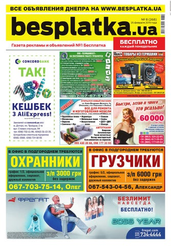 c9f1dcc9 Besplatka #7 Днепр by besplatka ukraine - issuu