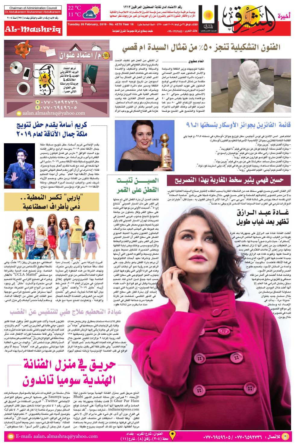 763cb19c91f19 4270 AlmashriqNews by Al Mashriq Newspaper - issuu