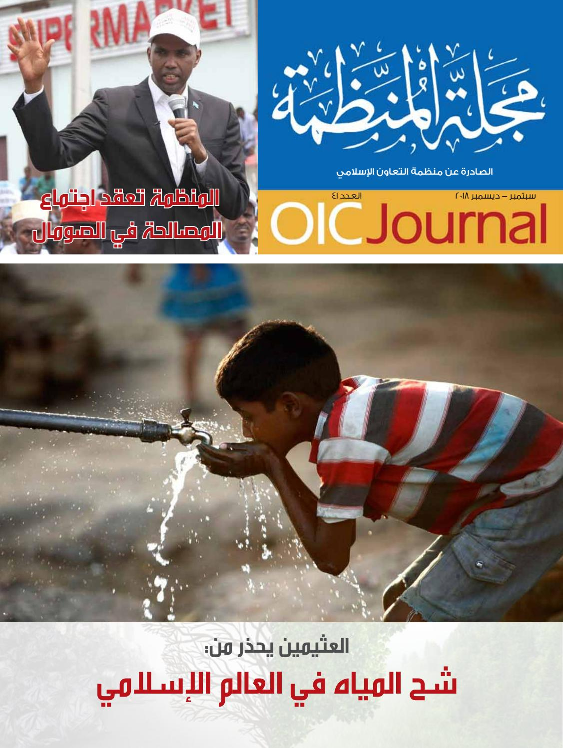 c1588326cf651 مجلة المنظمة - العدد ٤١ by Organisation of Islamic Cooperation - issuu
