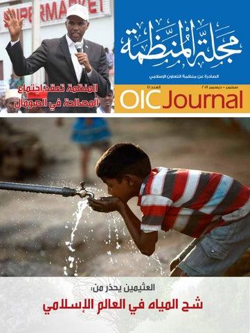 e31a197a1c2ae مجلة دوائر الإبداع   العدد الرابع   2015 by Maher Alramadan - issuu
