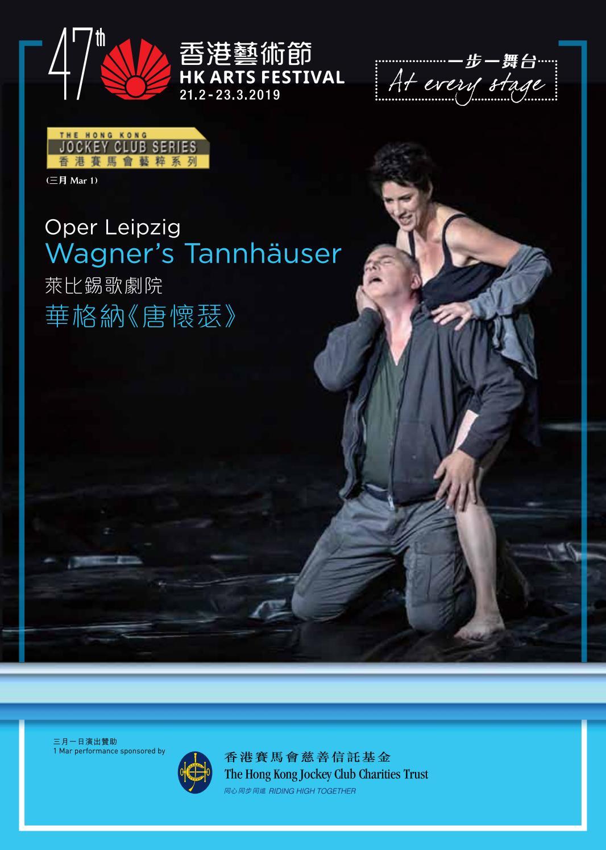 Oper Leipzig : Wagner's Tannhäuser - 47th Hong Kong Arts Festival by Hong  Kong Arts Festival - issuu
