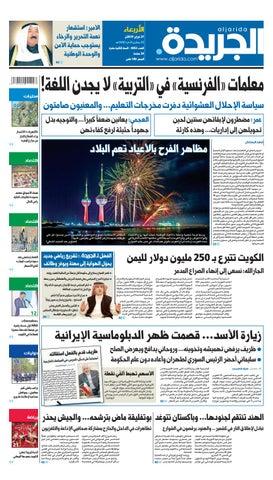 abfea79619f9a عدد الجريدة الأربعاء 27 يناير 2019 by Aljarida Newspaper - issuu