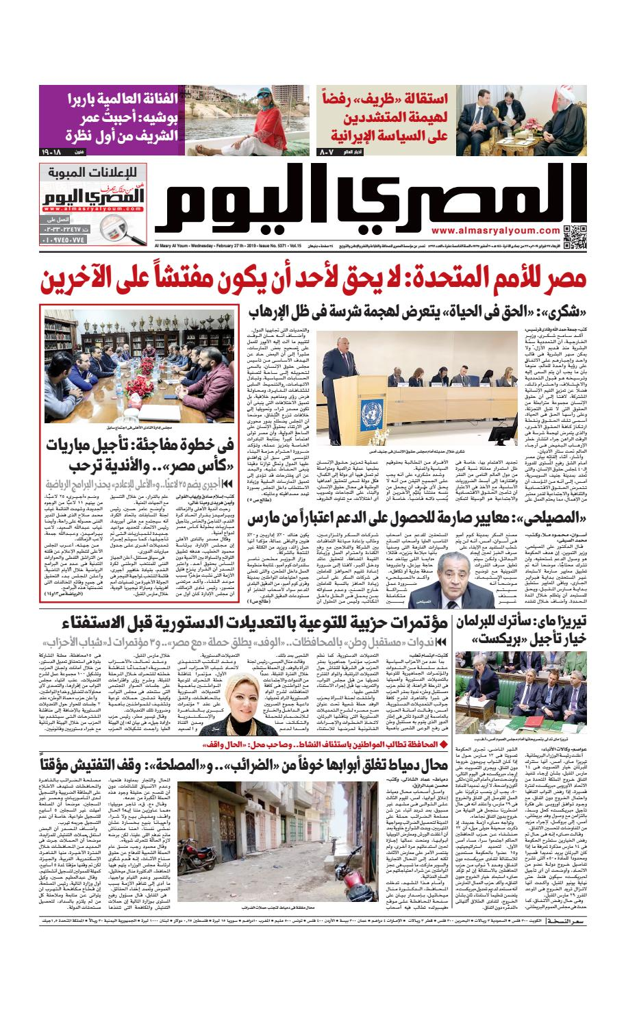 b201963c6881f عدد الاربعاء 27-02-2019 by Al Masry Media Corp - issuu