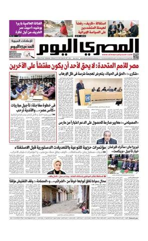 efc8320f4 عدد الاربعاء 27-02-2019 by Al Masry Media Corp - issuu