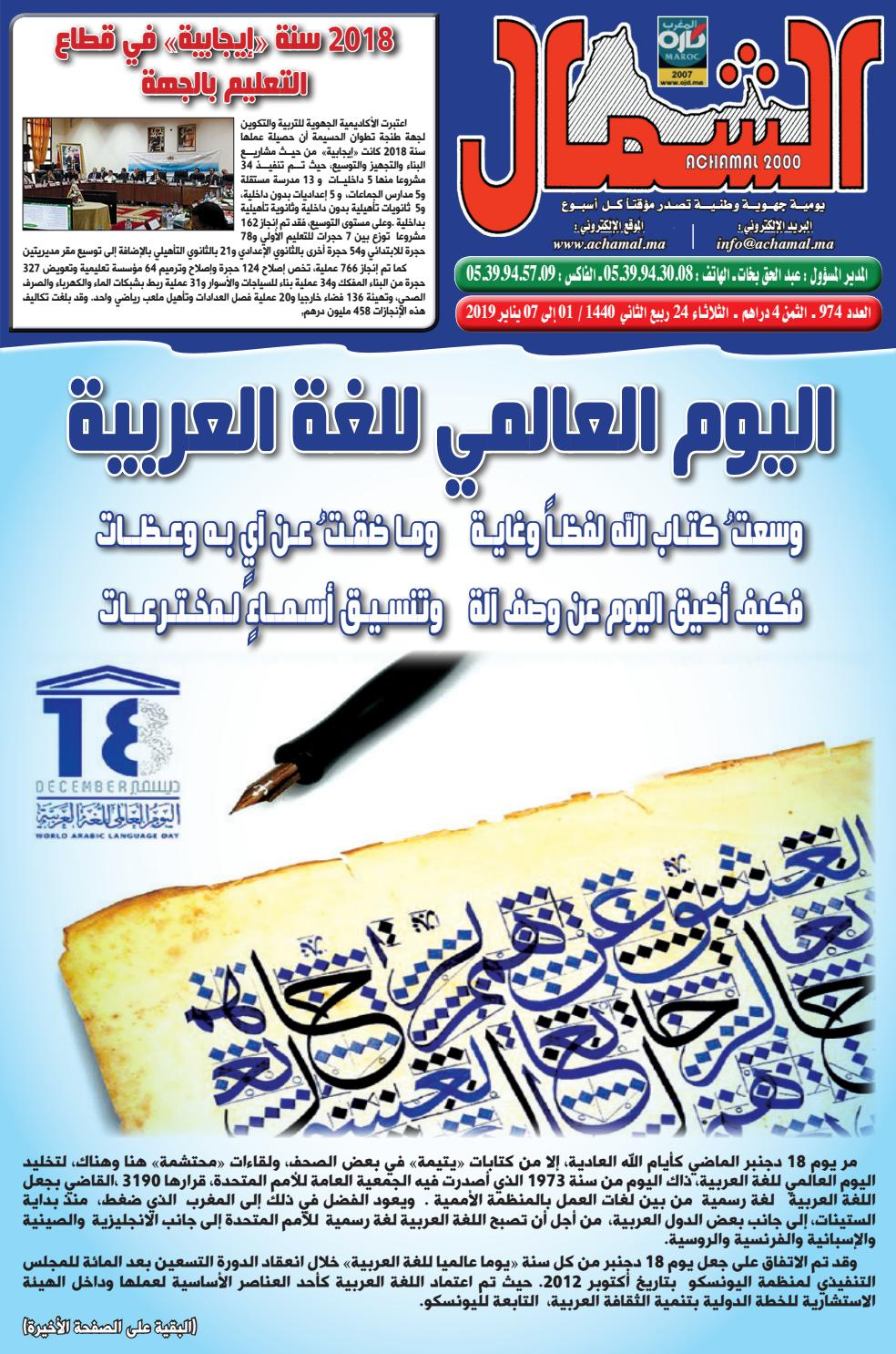 cccd4eb0f Achamal n° 974 le 01 Janvier 2019 by Journal Achamal - issuu