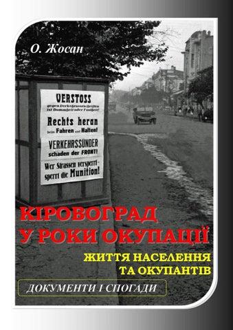 a356f7defa41f7 Кіровоград у роки окупації: життя населення та окупантів (документи ...
