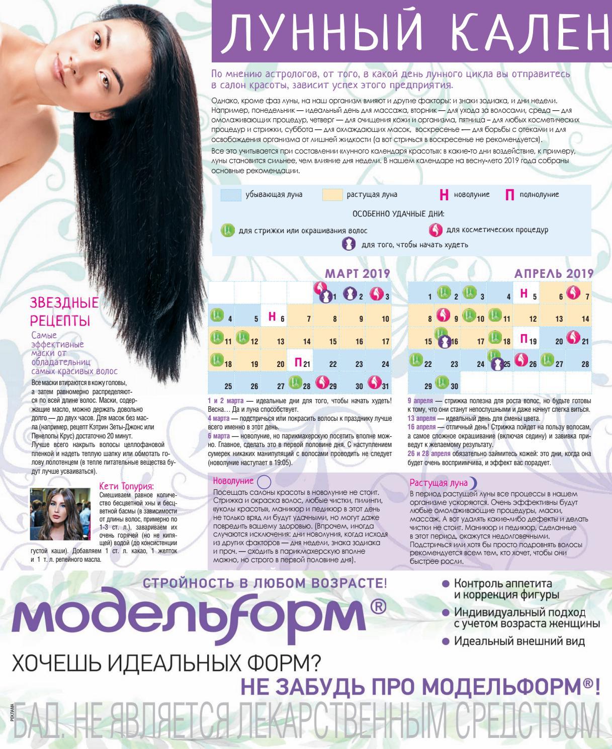 Лунный Календарь На Диету. Лунная диета для похудения: меню, правила и расписание по дням недели