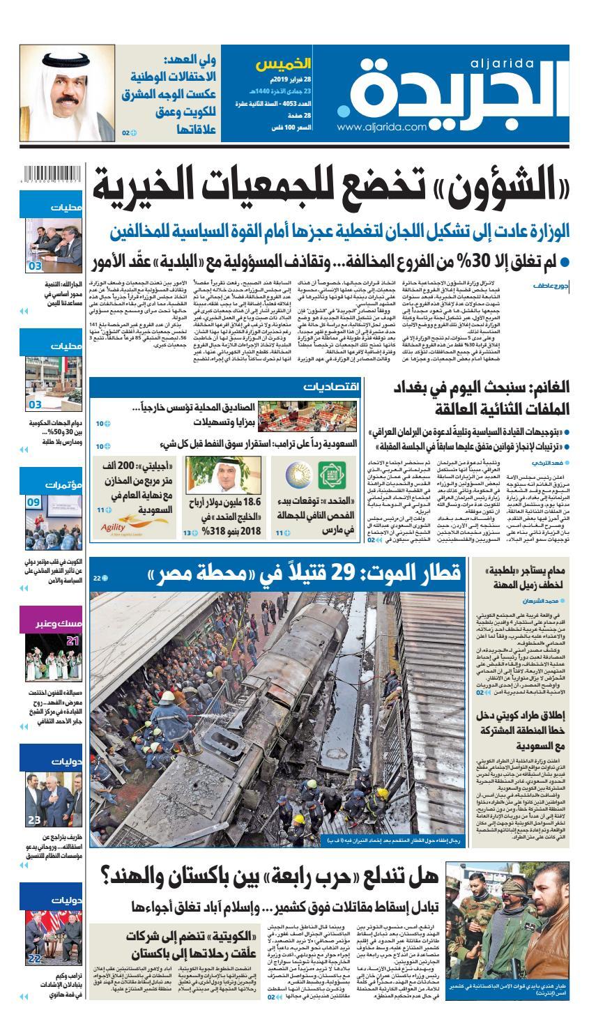 808594298 عدد الجريدة الخميس 28 فبراير 2019 by Aljarida Newspaper - issuu