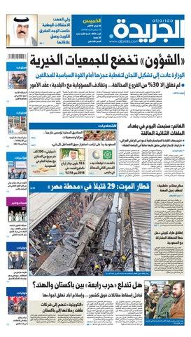 eb5049effb182 عدد الجريدة الخميس 28 فبراير 2019 by Aljarida Newspaper - issuu