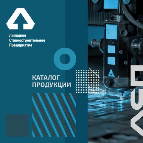 LSP Catalog by McKinney Agency - issuu