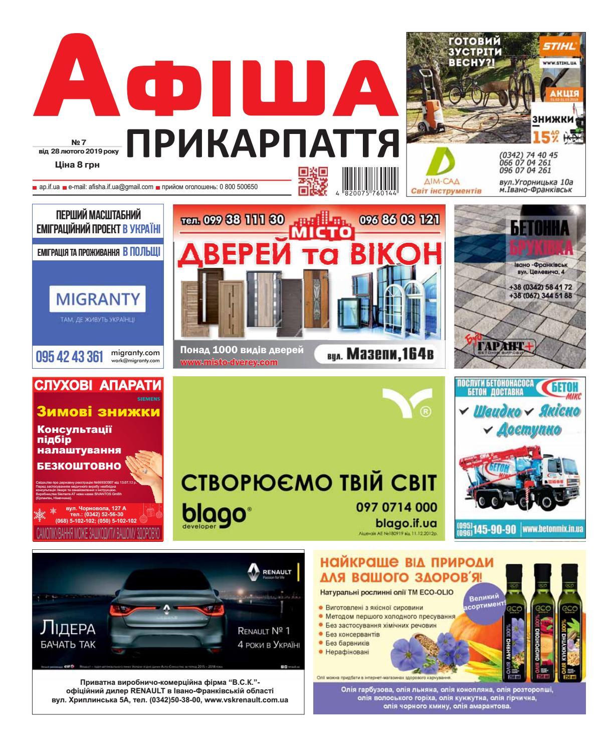 011168097b53f6 Афіша Прикарпаття № 7 by Olya Olya - issuu