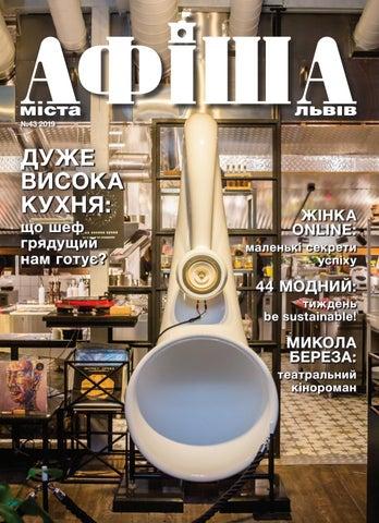 f6245fbe851b9b Афіша міста Львів №43 2019 by Vadim Kucherak - issuu