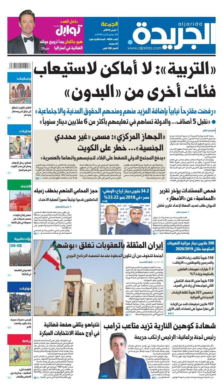 f3f0a4fa3e907 عدد الجريدة الجمعة 01 مارس 2019 by Aljarida Newspaper - issuu