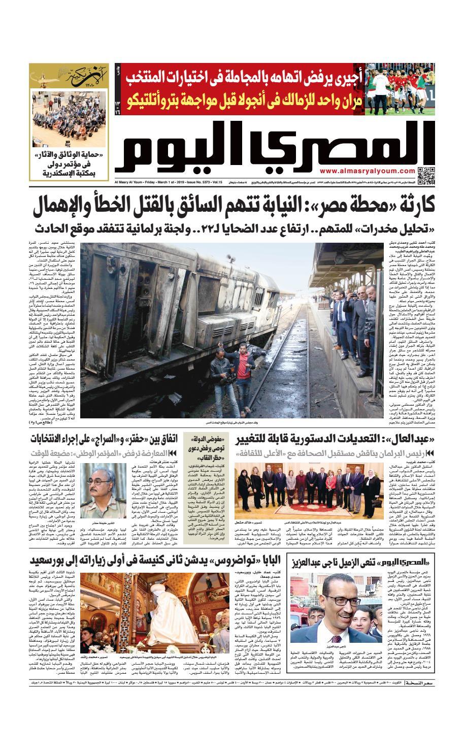 da06e688ece19 عدد الجمعة 1 3 2019 by Al Masry Media Corp - issuu