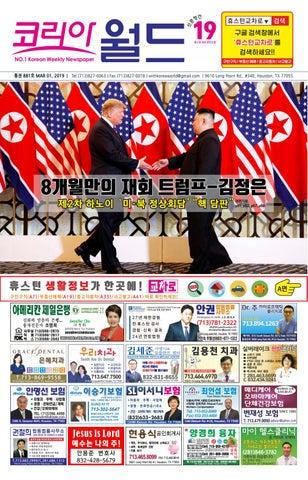 7705040ffcd 20190214 Koreaworld e-news & Houston Kyocharo by koreaworld - issuu