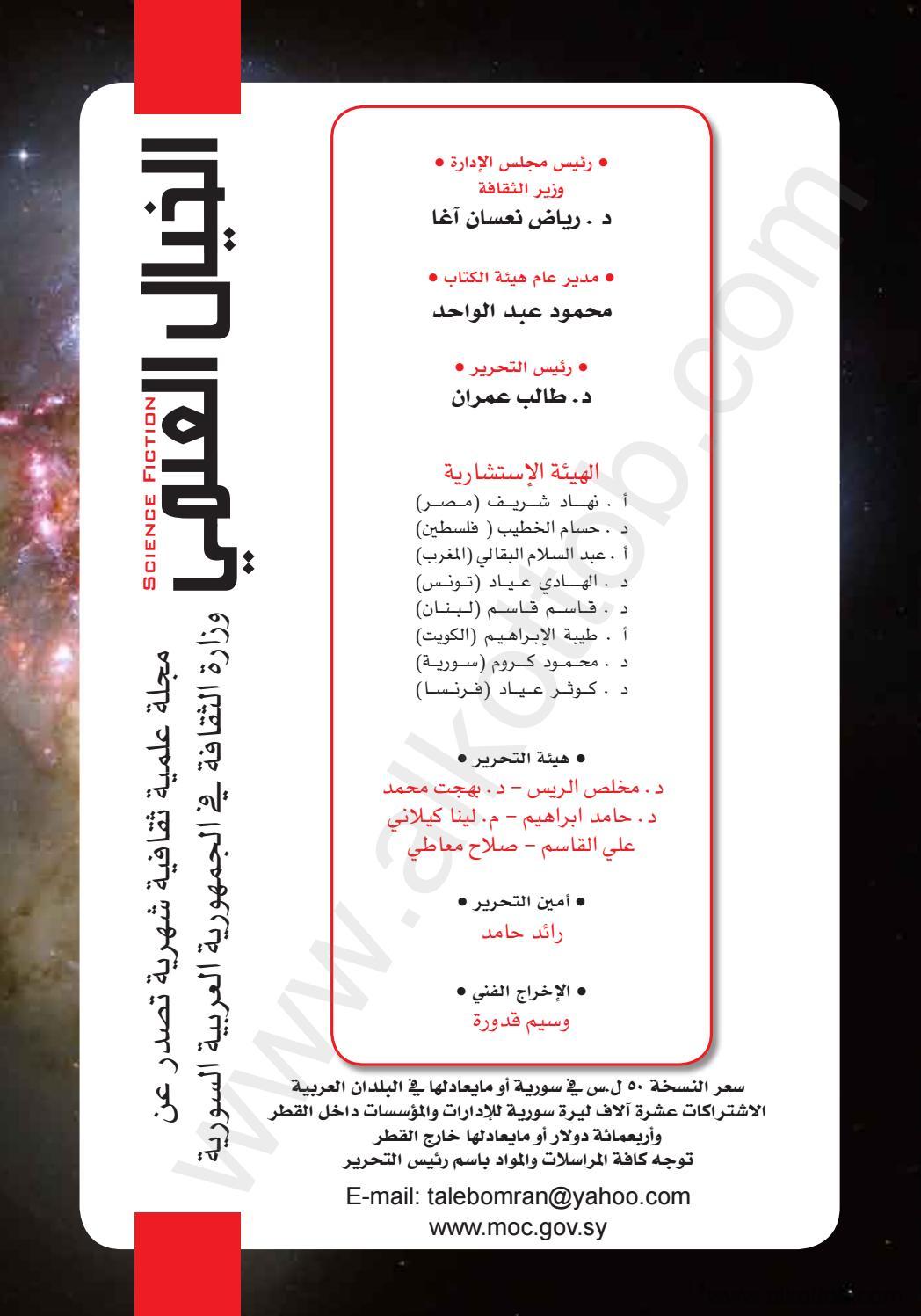 c3e437a11121c تحميل كتاب الخيال العلمى pdf by zaamsam - issuu