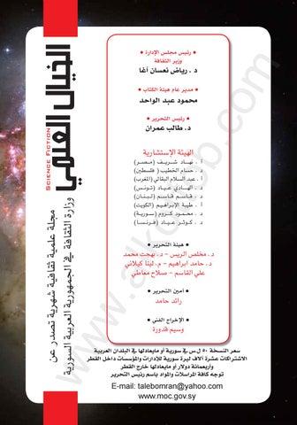 fd58cbe3e تحميل كتاب الخيال العلمى pdf by zaamsam - issuu