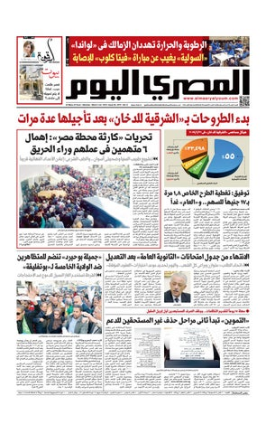 3323c7645 عدد السبت 02-03-2019 by Al Masry Media Corp - issuu