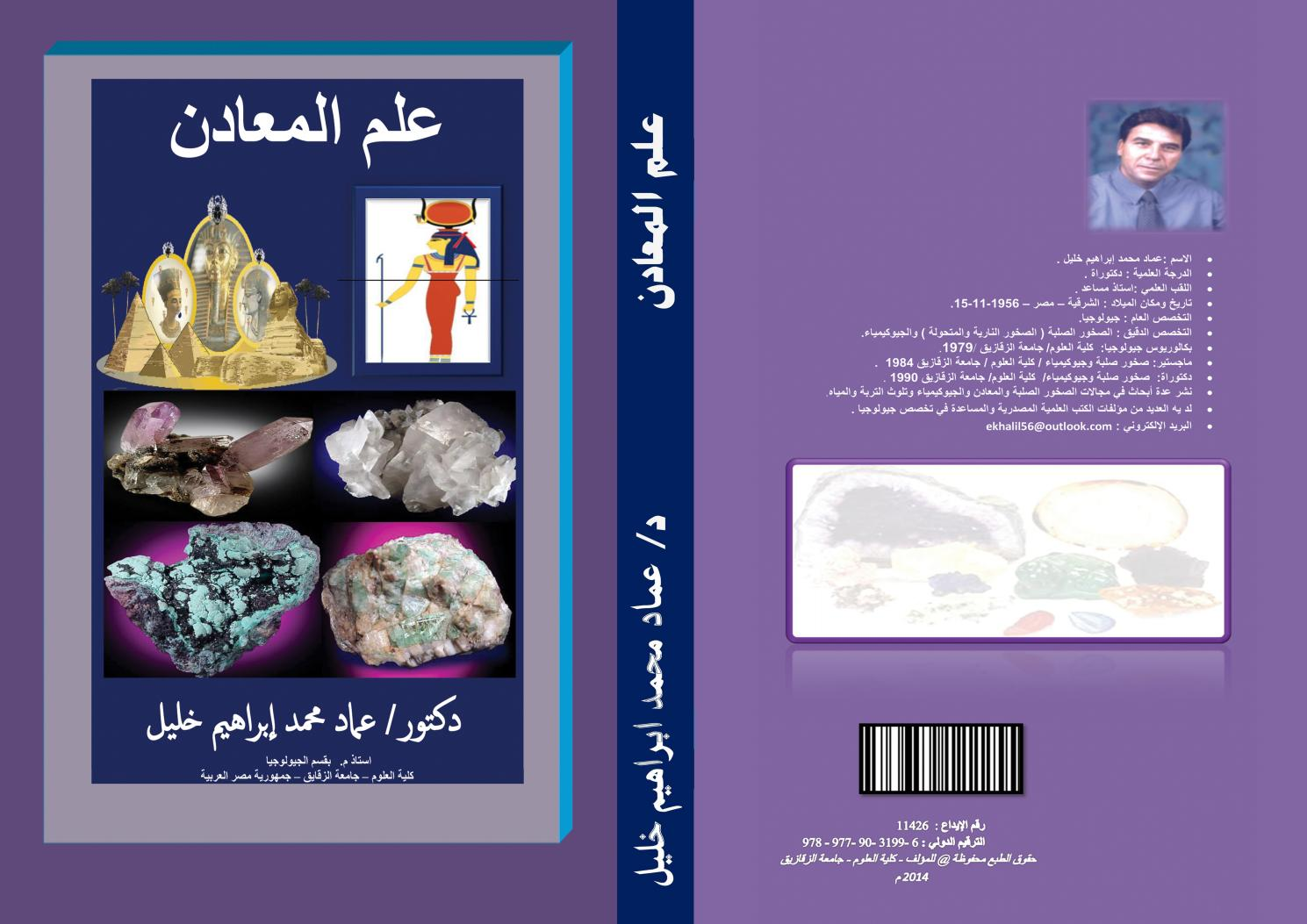 كتاب علم المعادن By Zaamsam Issuu