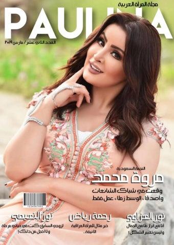 0597b0dd6 مجلة بولينا العدد 12 by paulinamagazine - issuu