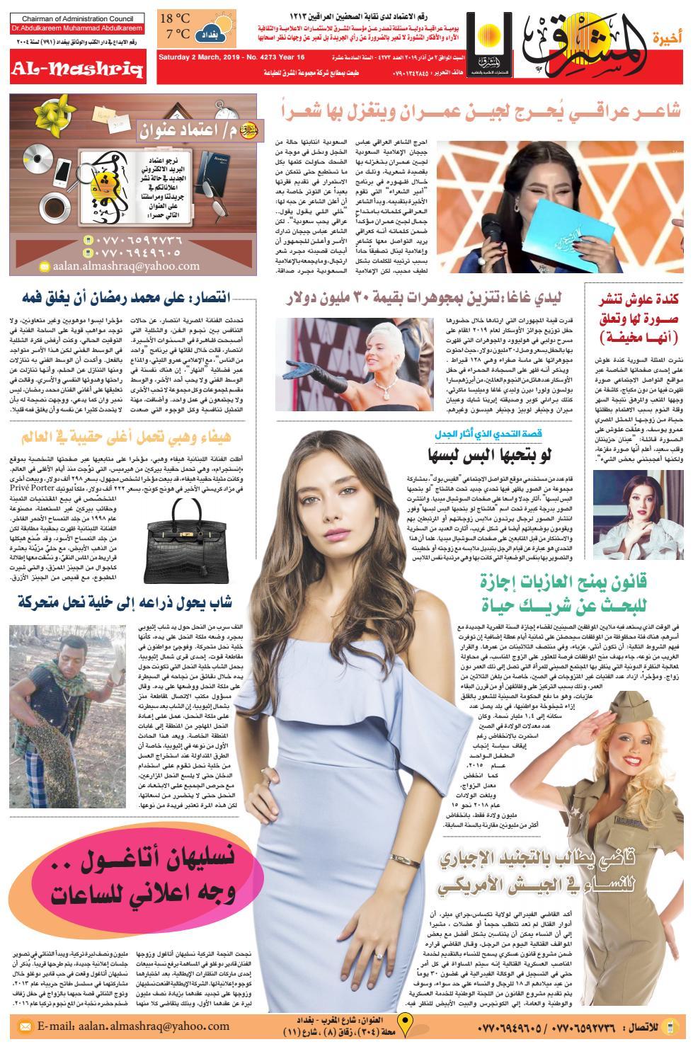 a755dd1b4dfe3 4273 AlmashriqNews by Al Mashriq Newspaper - issuu