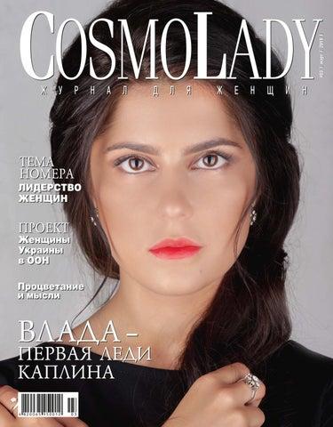 """0827cfa21e4 Журнал """"Cosmo Lady"""""""