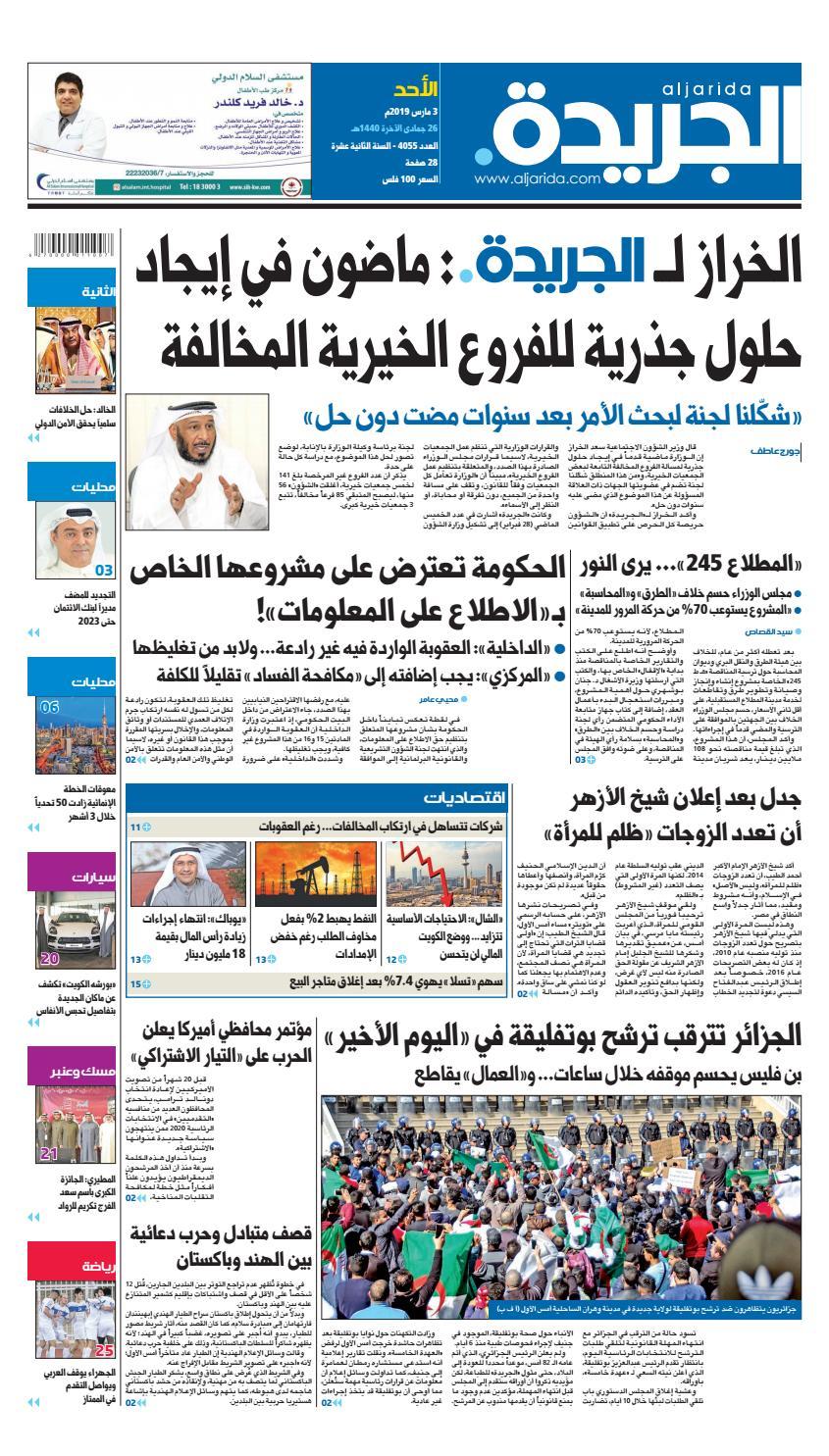 1f03b5734 عدد الجريدة الأحد 03 مارس 2019 by Aljarida Newspaper - issuu