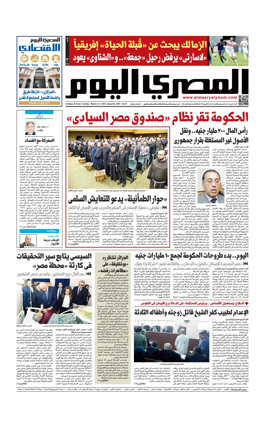 3a8e91323 عدد الاحد 03-03-2019 by Al Masry Media Corp - issuu