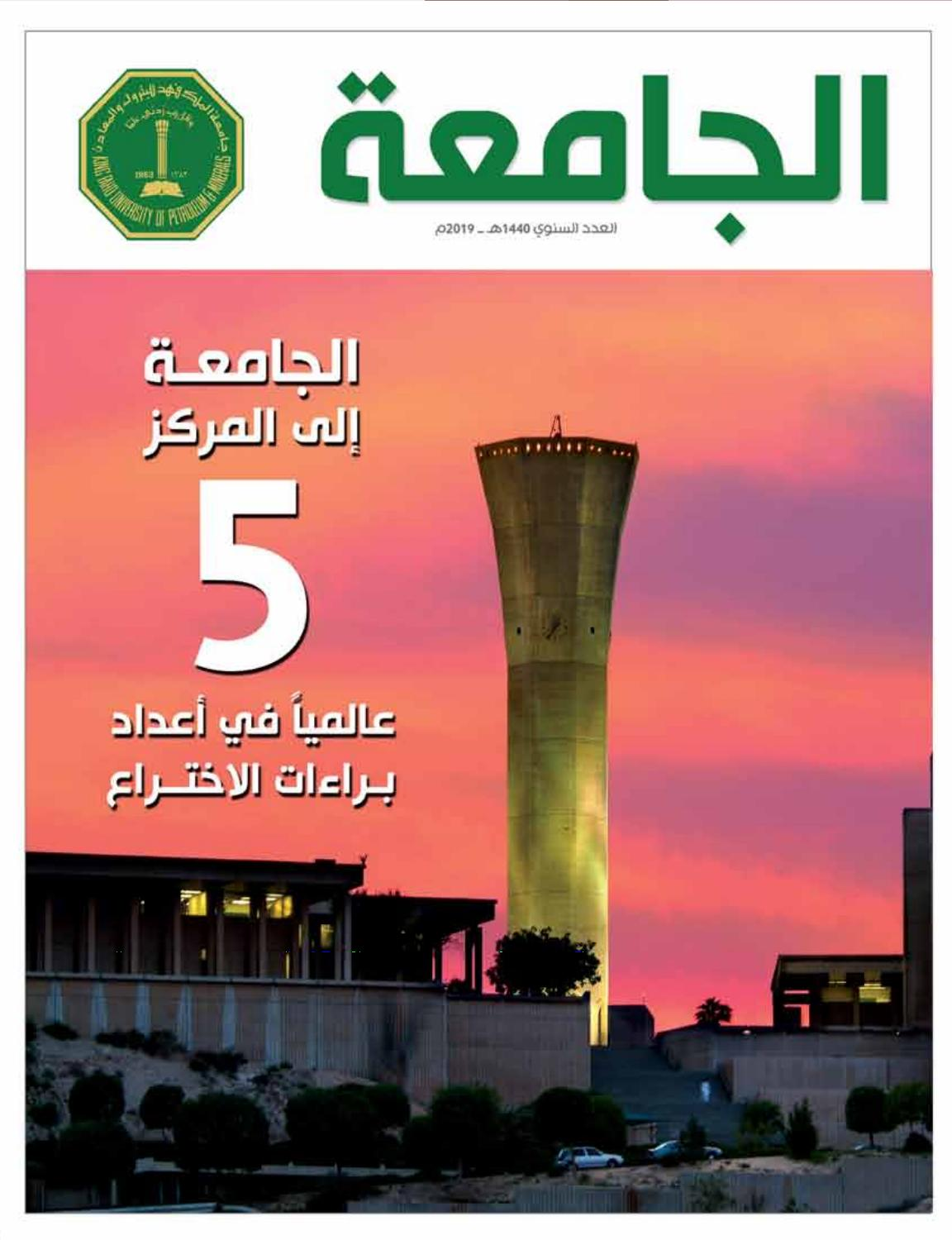 1887d2eb1 KFUPM Arabic Newsletter Issue #1440-2019 by KFUPM - issuu