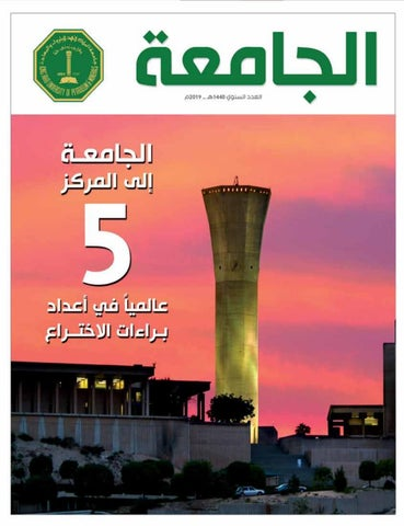 829587885 KFUPM Arabic Newsletter Issue #1440-2019 by KFUPM - issuu