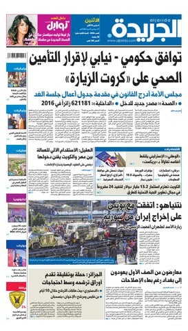 6504fa4a2c26c عدد الجريدة الأثنين 04 مارس 2019 by Aljarida Newspaper - issuu