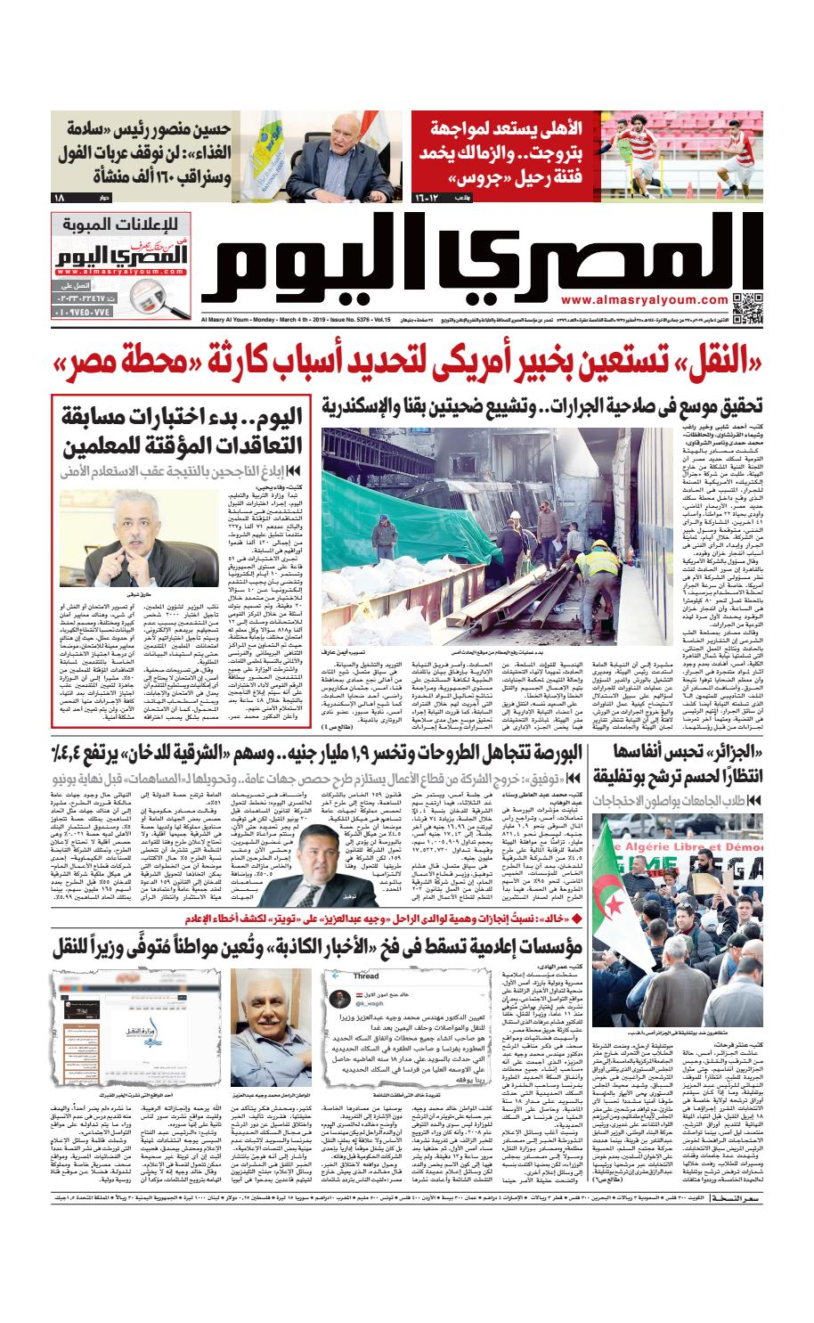 36ed9de39 عدد الاثنين 04-03-2019 by Al Masry Media Corp - issuu