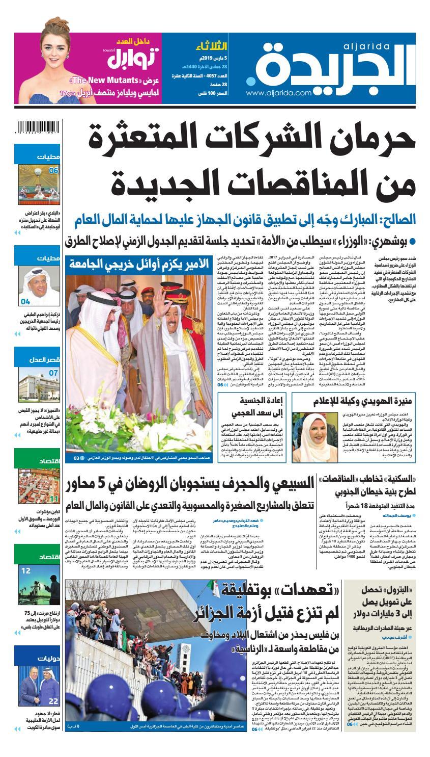 c6865630e عدد الجريدة الثلاثاء 05 مارس 2019 by Aljarida Newspaper - issuu