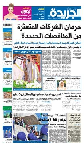 920e4cba81d48 عدد الجريدة الثلاثاء 05 مارس 2019 by Aljarida Newspaper - issuu
