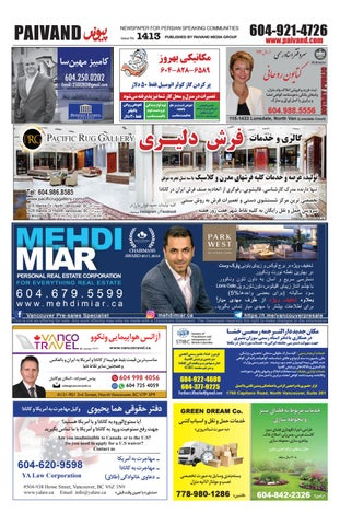 85b7305d3 Paivand 1413 by Paivand Media Group - issuu