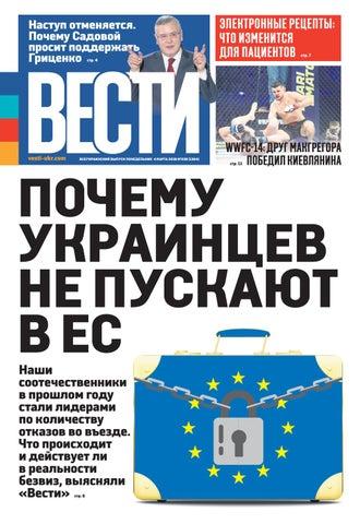 f47b0cdfb6b229 Газета Вести №039 by ВЕСТИ - issuu