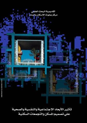22c009a5f تأثير البعد الاجتماعى والصحى والنفسى لتوجيه تصميم المسكن الملائم ...