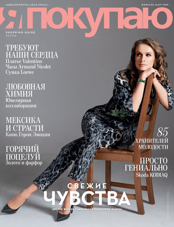 97d5aee373d Я Покупаю Пермь Февраль-Март 2019 by Media Style - issuu