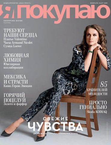 d821291ff284 Я Покупаю Пермь Февраль-Март 2019 by Media Style - issuu