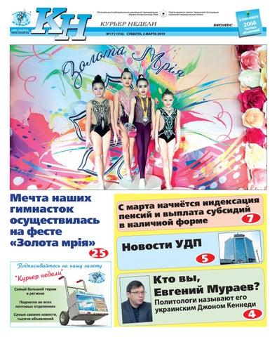 103457704 КН №17 за 2 марта by Издательский дом