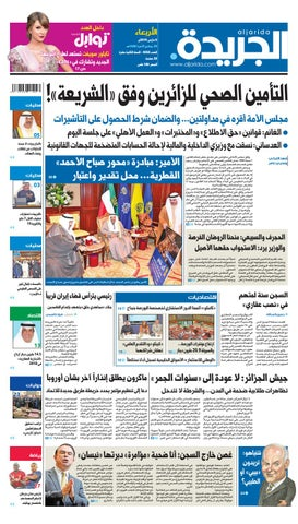 b12744c65 عدد الجريدة الاربعاء 06 مارس 2019 by Aljarida Newspaper - issuu