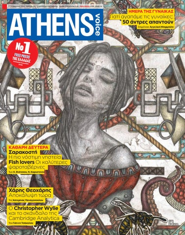 78468b32362 Athens Voice 693 by Athens Voice - issuu