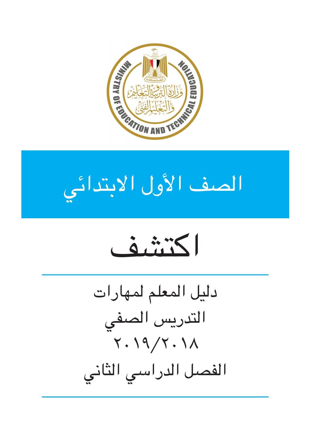 25f046c2f دليل-المعلم-الباقة-المجمعه-الأول-الإبتدائي-الترم-٢ by tshawki - issuu