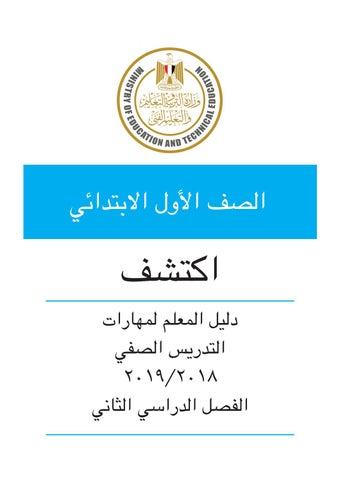 d3c640689 دليل-المعلم-الباقة-المجمعه-الأول-الإبتدائي-الترم-٢ by tshawki - issuu